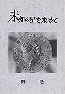 "[My book ""Seeking Unknown Stars"" in 1993.]"